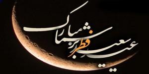 عید-فطر-1393